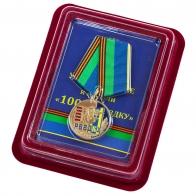 """Юбилейная медаль """"100 лет РВВДКУ"""" в подарочном футляре"""