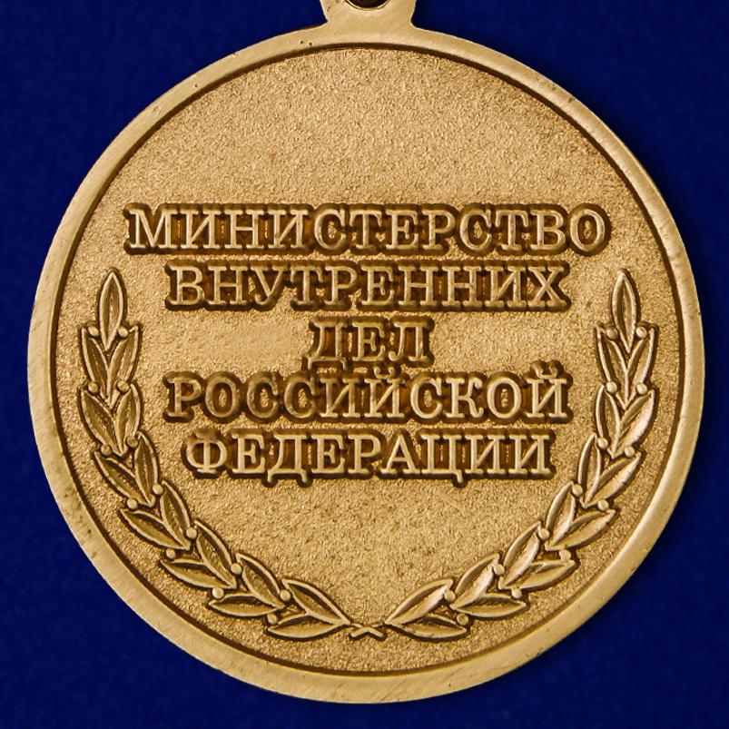"""Купить юбилейную медаль """"100 лет штабным подразделениям МВД"""""""