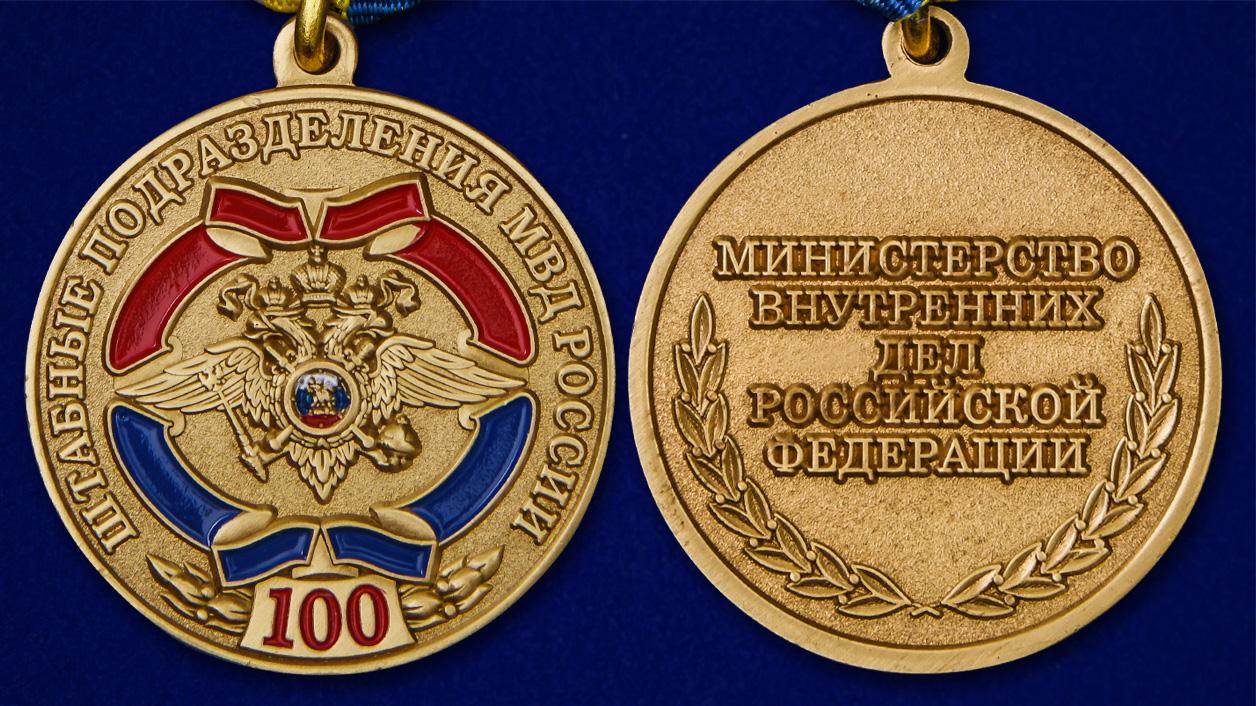 """Юбилейная медаль """"100 лет штабным подразделениям МВД"""" - аверс и реверс"""