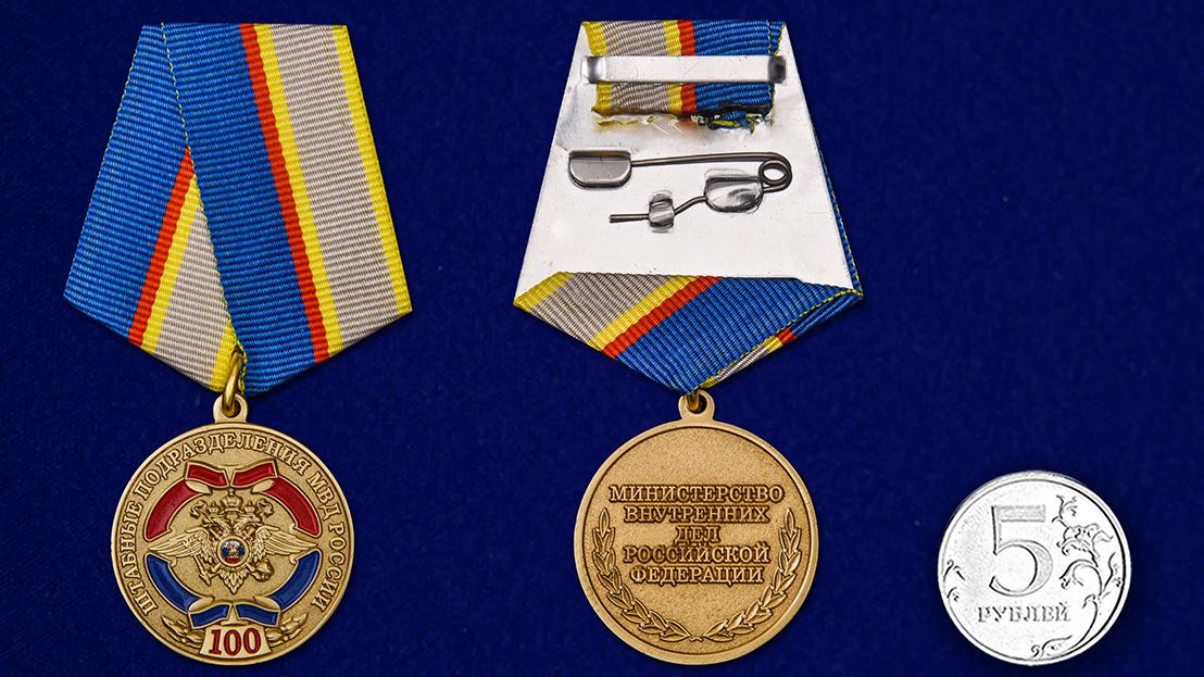 """Заказать юбилейную медаль """"100 лет штабным подразделениям МВД"""""""