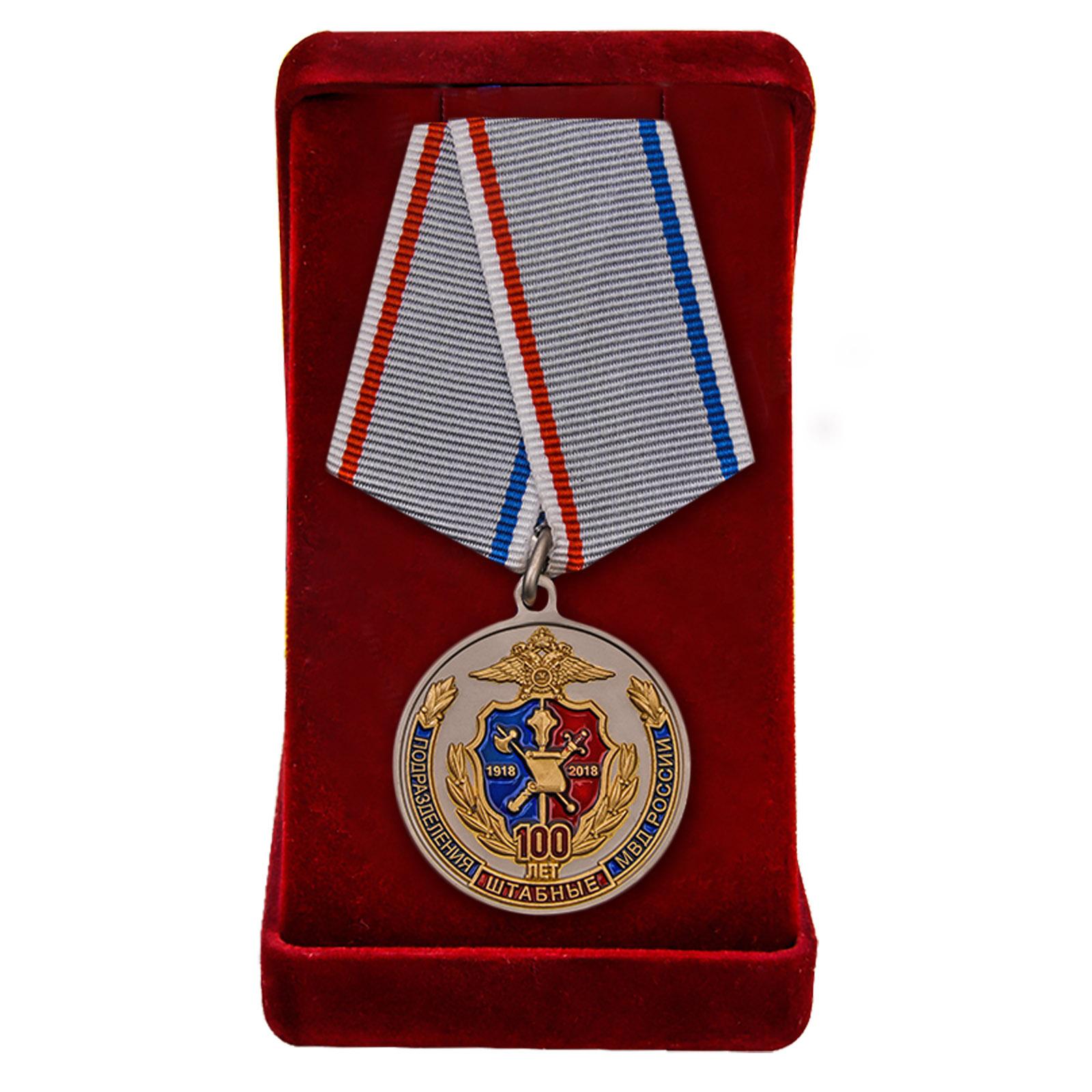 Купить юбилейную медаль 100 лет Штабным подразделениям МВД России онлайн