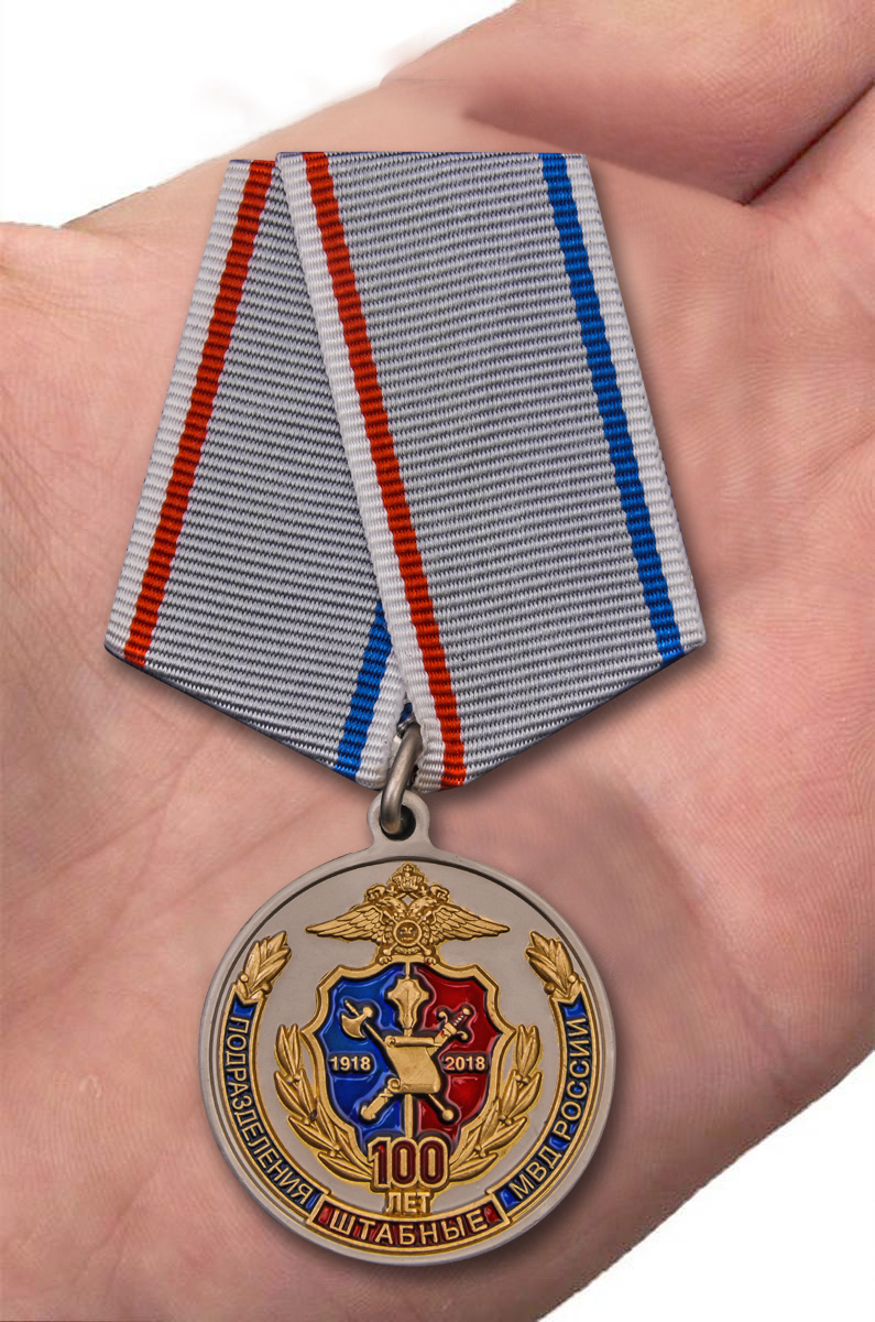 Юбилейная медаль 100 лет Штабным подразделениям МВД России - вид на ладони