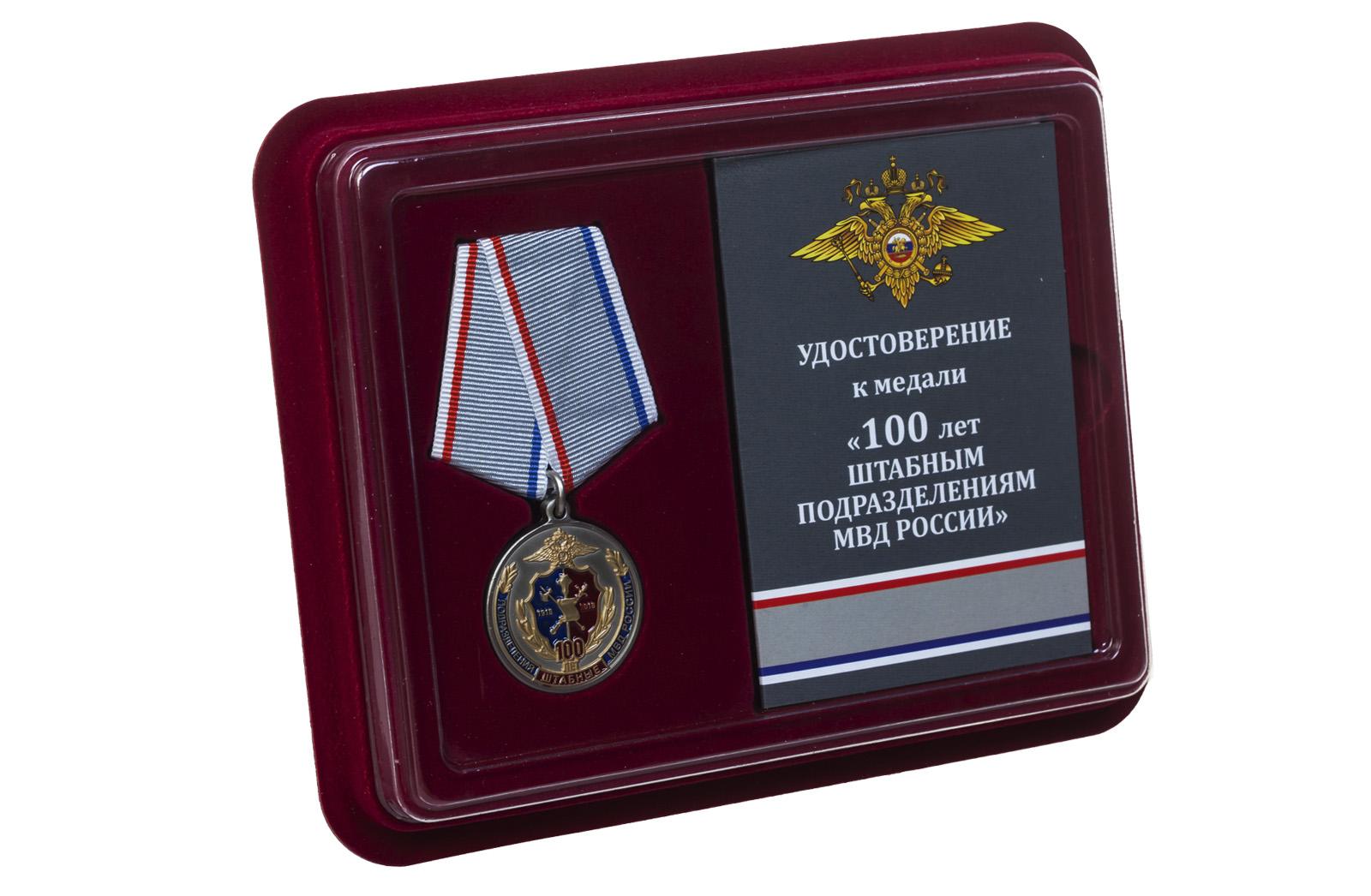 Купить юбилейную медаль 100 лет Штабным подразделениям МВД России по лучшей цене