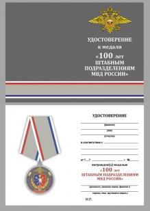 Юбилейная медаль 100 лет Штабным подразделениям МВД России - удостоверение