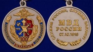 Юбилейная медаль 100 лет Штабным подразделениям МВД России - аверс и реверс