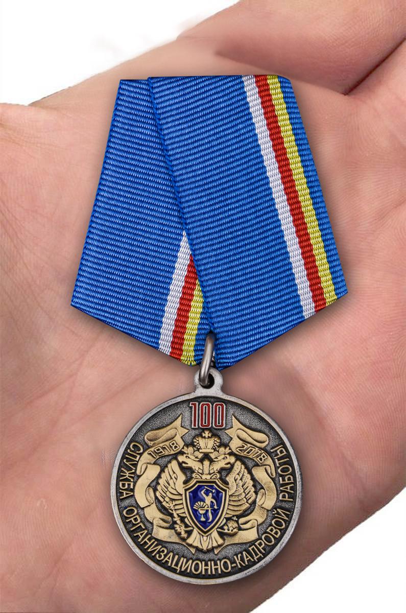 Юбилейная медаль 100 лет Службе организационно-кадровой работы ФСБ РФ - вид на ладони