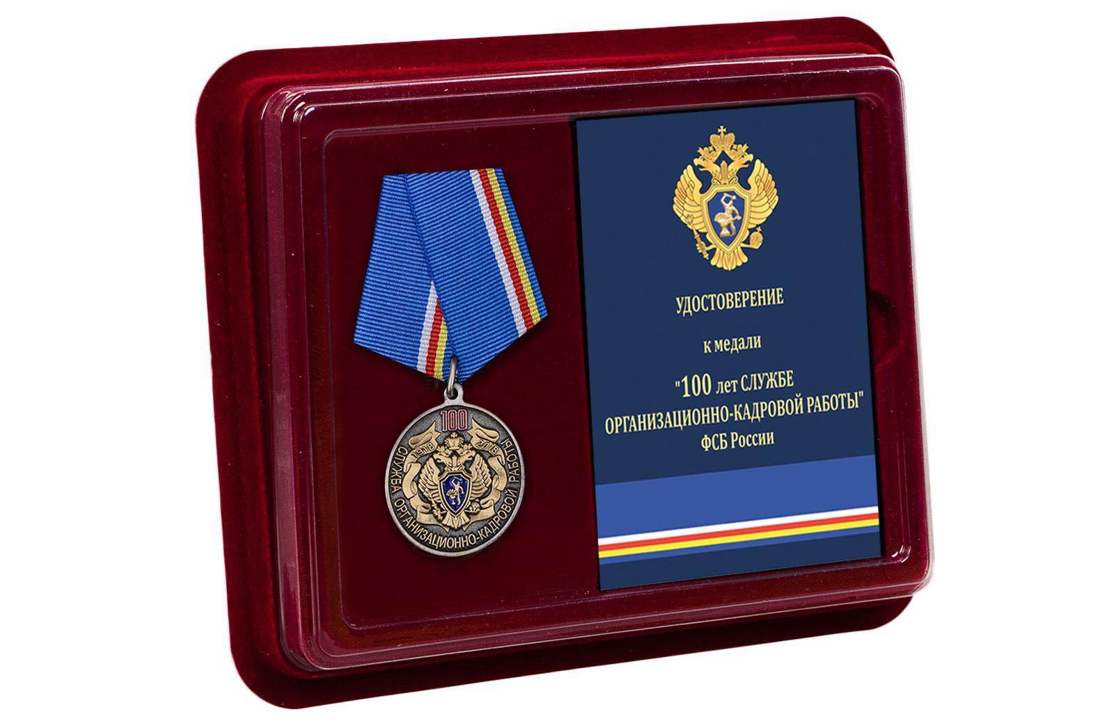 Купить медаль 100 лет Службе организационно-кадровой работы ФСБ РФ в подарок