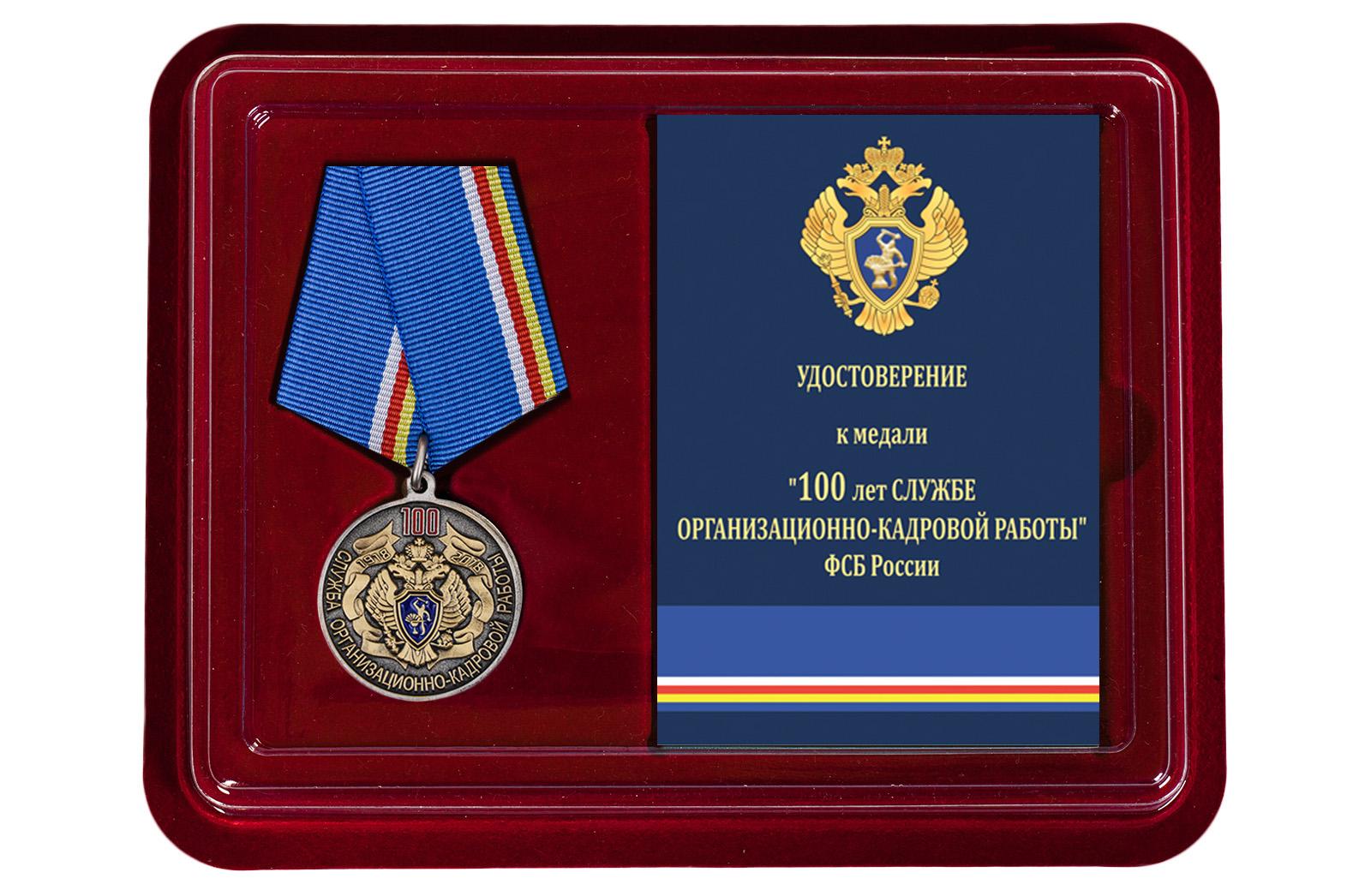 Юбилейная медаль 100 лет Службе организационно-кадровой работы ФСБ РФ