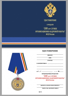 Юбилейная медаль 100 лет Службе организационно-кадровой работы ФСБ РФ - удостоверение