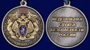 Юбилейная медаль 100 лет Службе организационно-кадровой работы ФСБ РФ - аверс и реверс