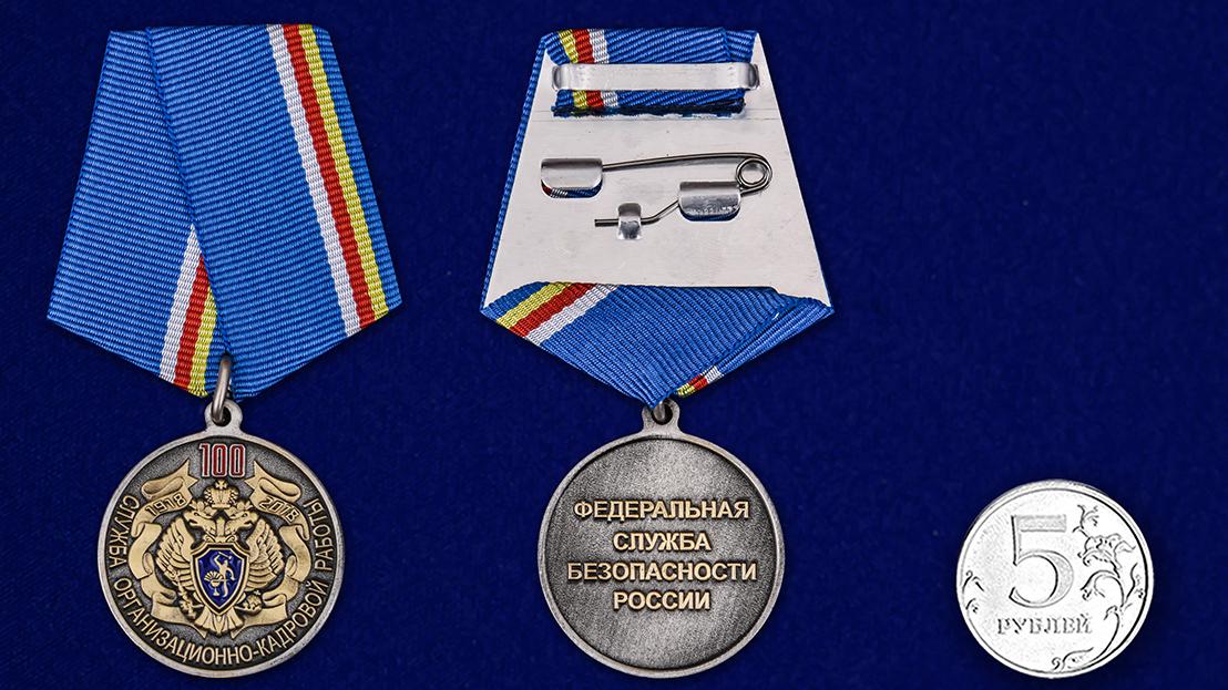 Юбилейная медаль 100 лет Службе организационно-кадровой работы ФСБ РФ - сравнительный вид