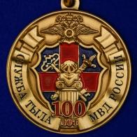 """Юбилейная медаль """"100 лет службе тыла МВД России"""""""
