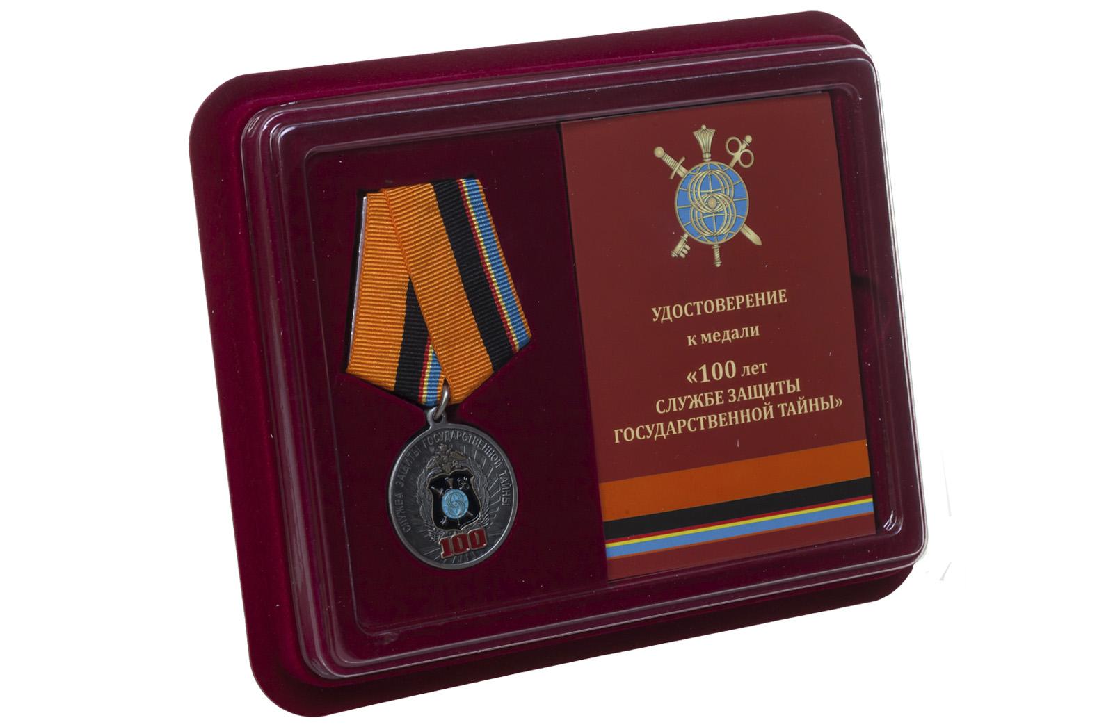 Купить юбилейную медаль 100 лет Службе защиты государственной тайны онлайн с доставкой
