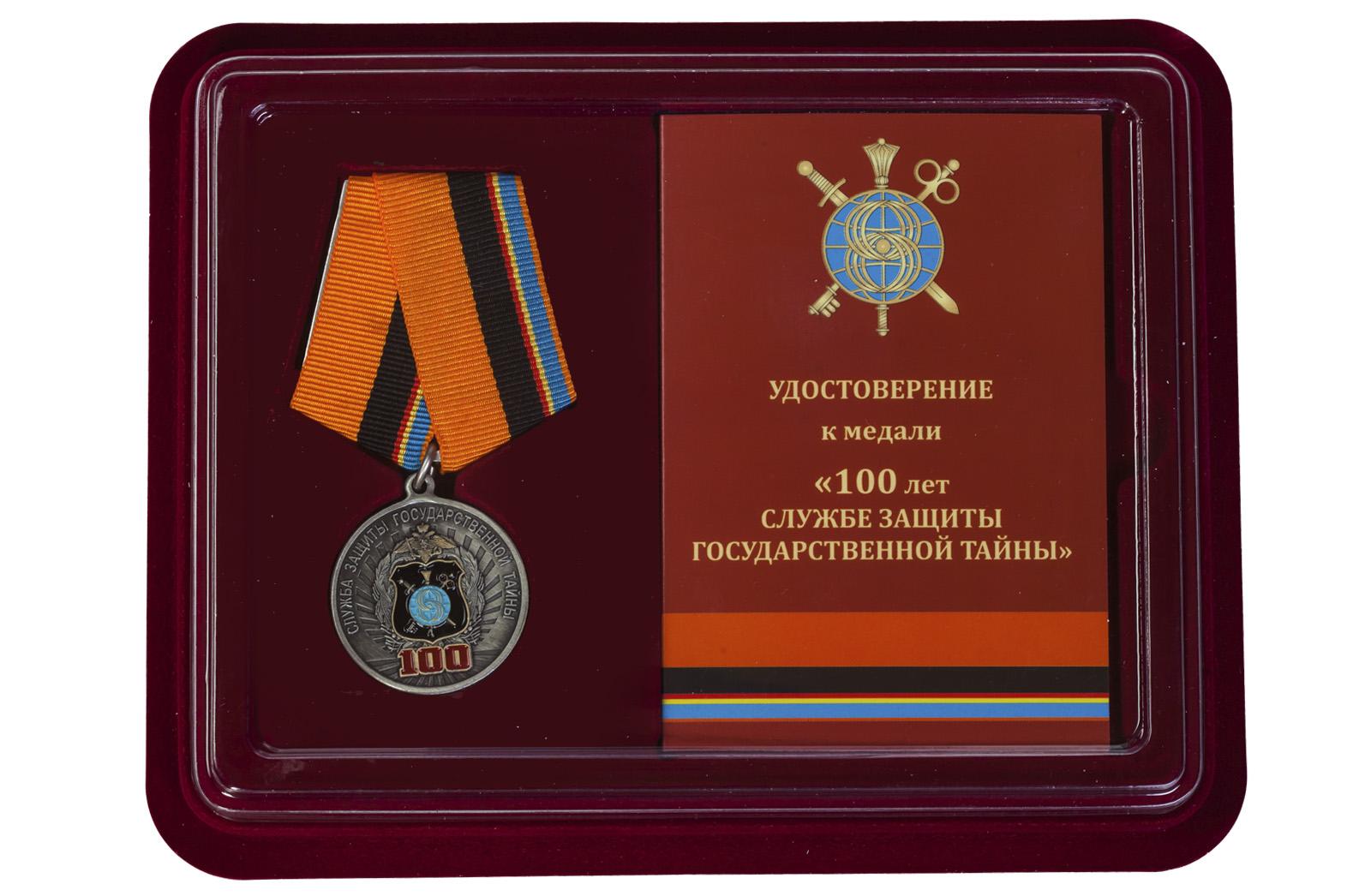 Юбилейная медаль 100 лет Службе защиты государственной тайны