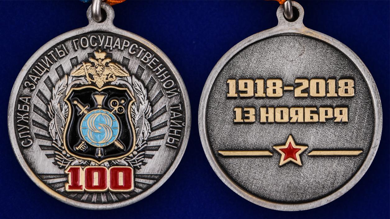 Юбилейная медаль 100 лет Службе защиты государственной тайны - аверс и реверс