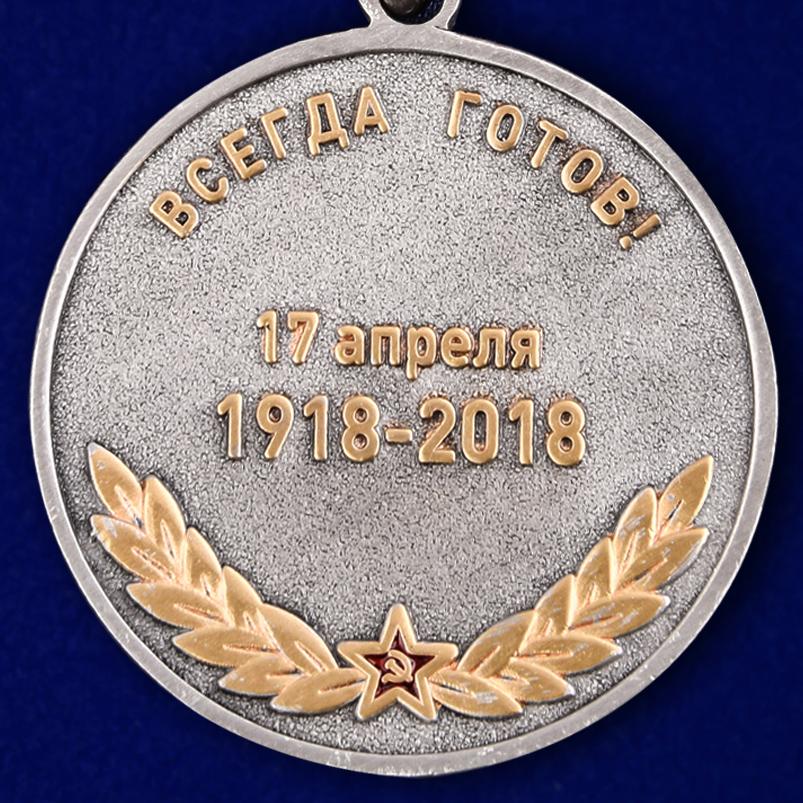 """Купить юбилейную медаль """"100 лет Советской пожарной охране"""""""