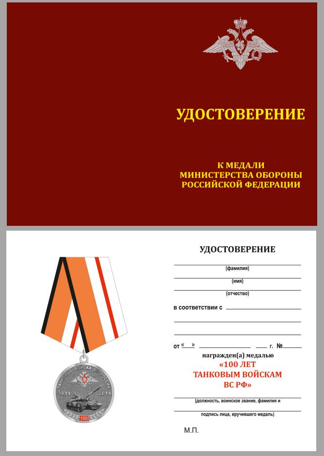 """Юбилейная медаль """"100 лет Танковым войскам"""" МО РФ - удостоверение"""