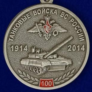 """Юбилейная медаль """"100 лет Танковым войскам"""" МО РФ"""