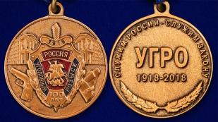"""Юбилейная медаль """"100 лет Уголовному розыску"""" - аверс и реверс"""