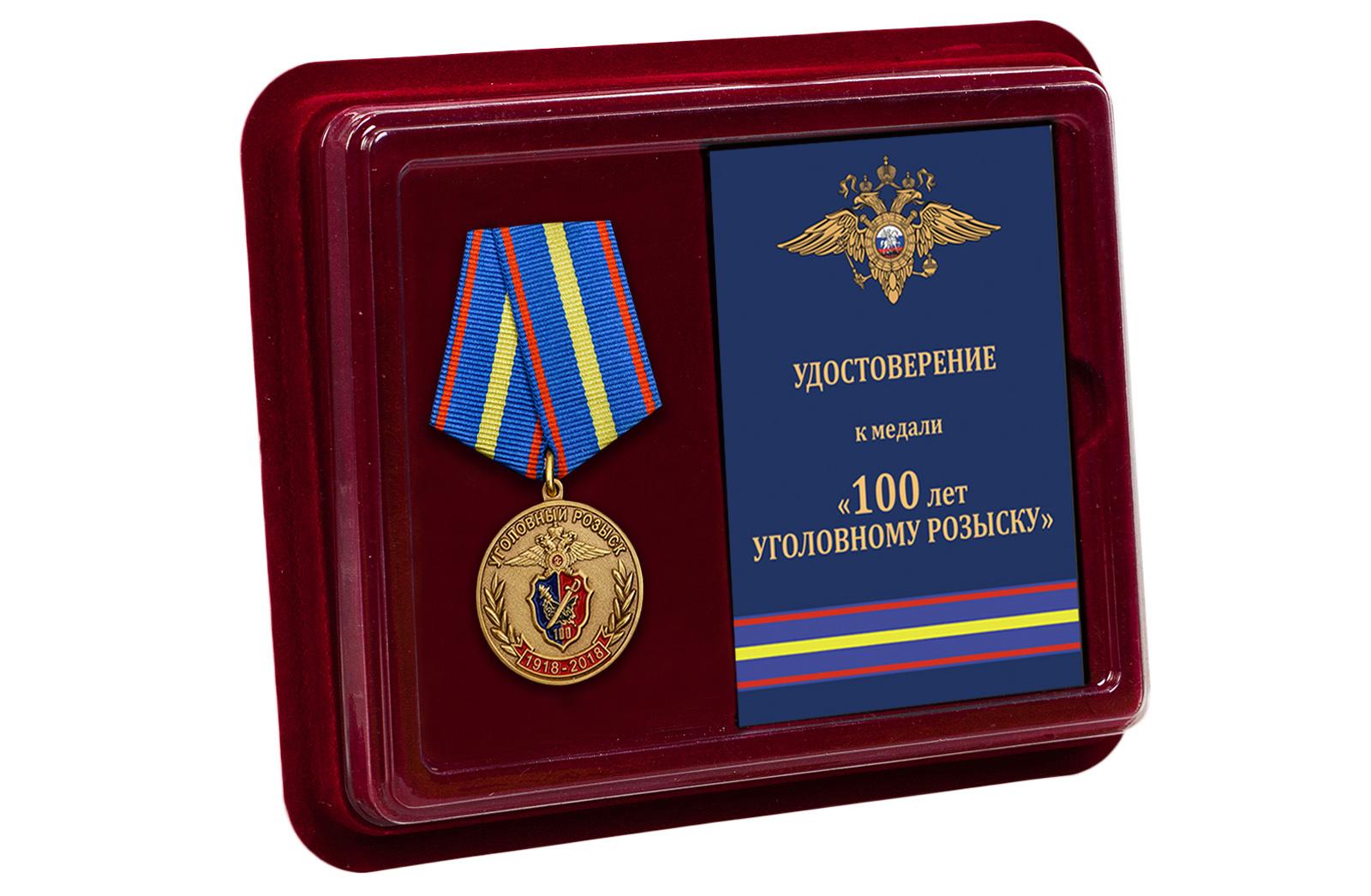 Купить медаль 100 лет Уголовному розыску МВД РФ оптом или в розницу