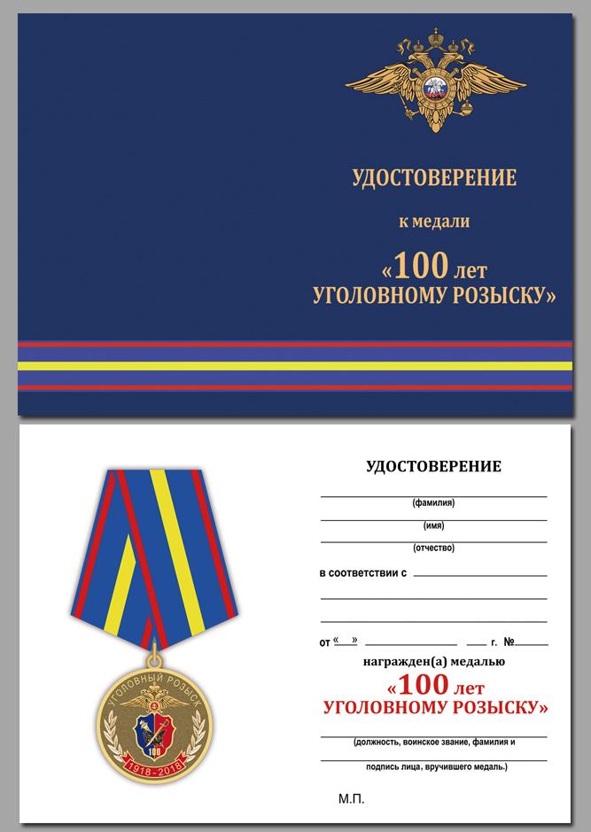Юбилейная медаль 100 лет Уголовному розыску МВД РФ - удостоверение