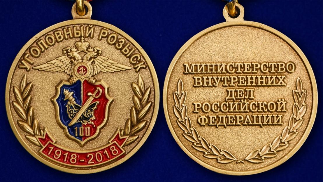 Юбилейная медаль 100 лет Уголовному розыску МВД РФ - аверс и реверс