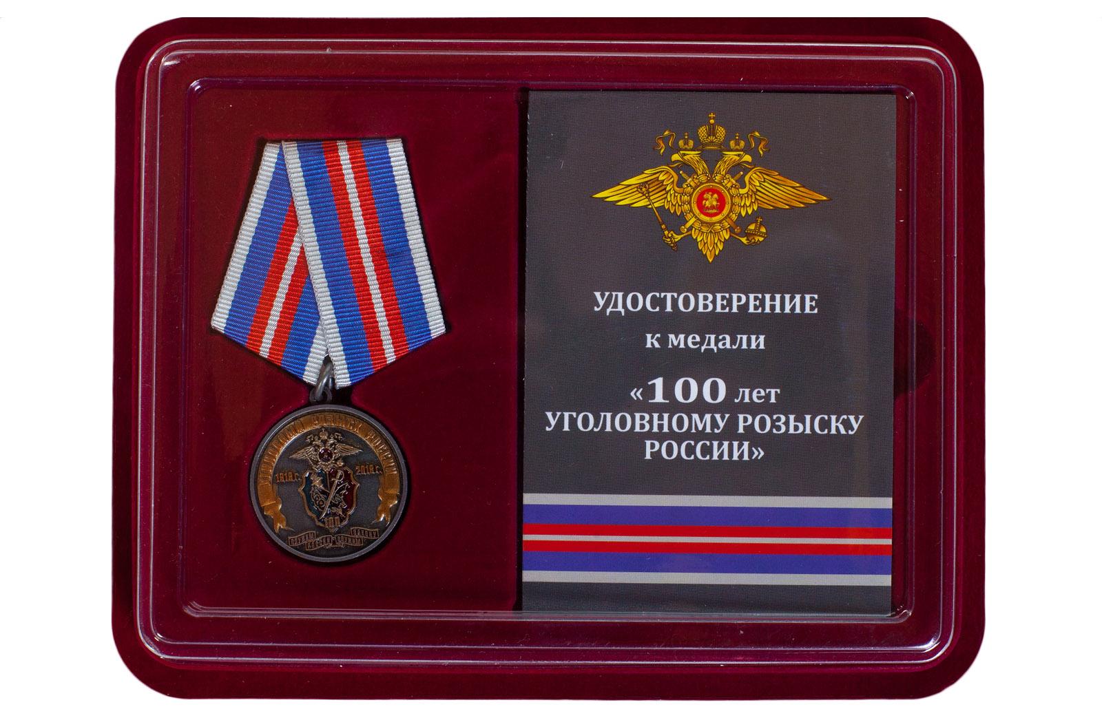 Купить юбилейную медаль 100 лет Уголовному розыску России 1918-2018 в подарок