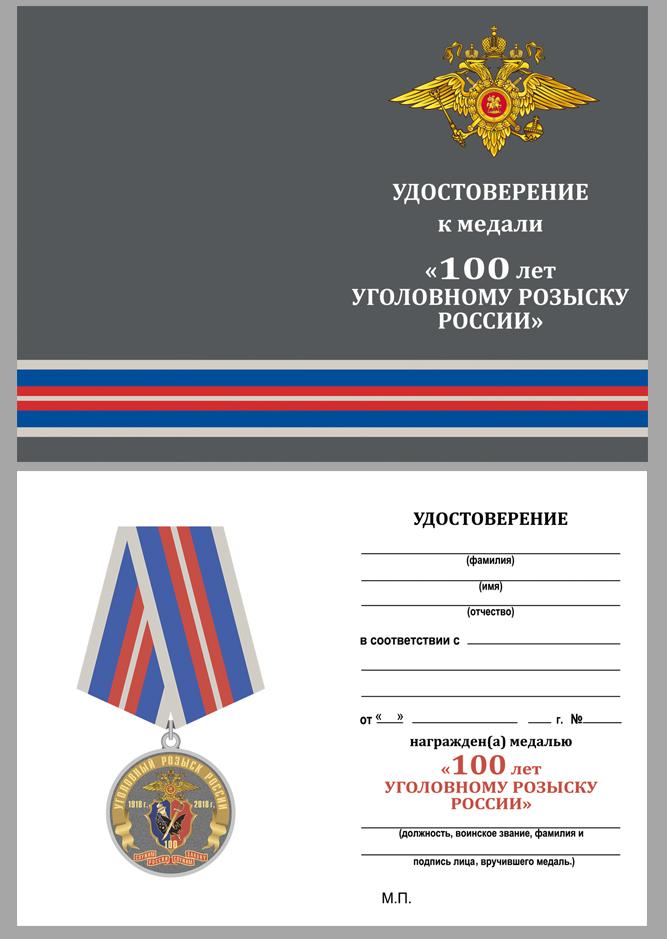 Юбилейная медаль 100 лет Уголовному розыску России 1918-2018 - удостоверение