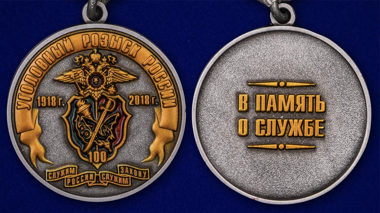 Юбилейная медаль 100 лет Уголовному розыску России 1918-2018 - аверс и реверс