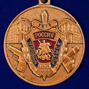 """Купить юбилейную медаль """"100 лет Уголовному розыску"""" в футляре"""
