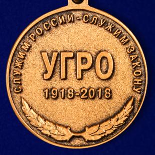 """Юбилейная медаль """"100 лет Уголовному розыску"""" в футляре недорого"""