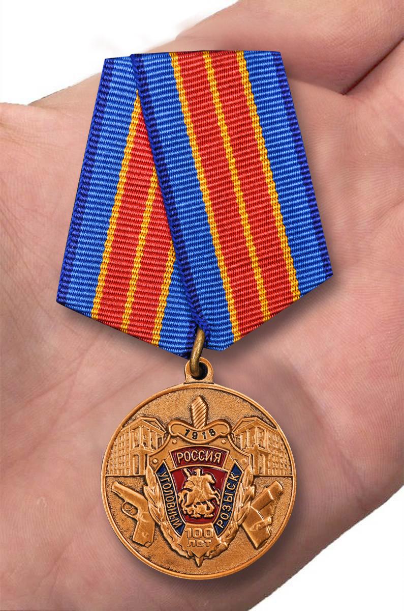 """Юбилейная медаль """"100 лет Уголовному розыску"""" в футляре с доставкой"""