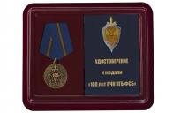 Юбилейная медаль 100 лет ВЧК-ФСБ