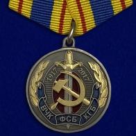 """Юбилейная медаль """"100 лет ВЧК-КГБ-ФСБ"""""""