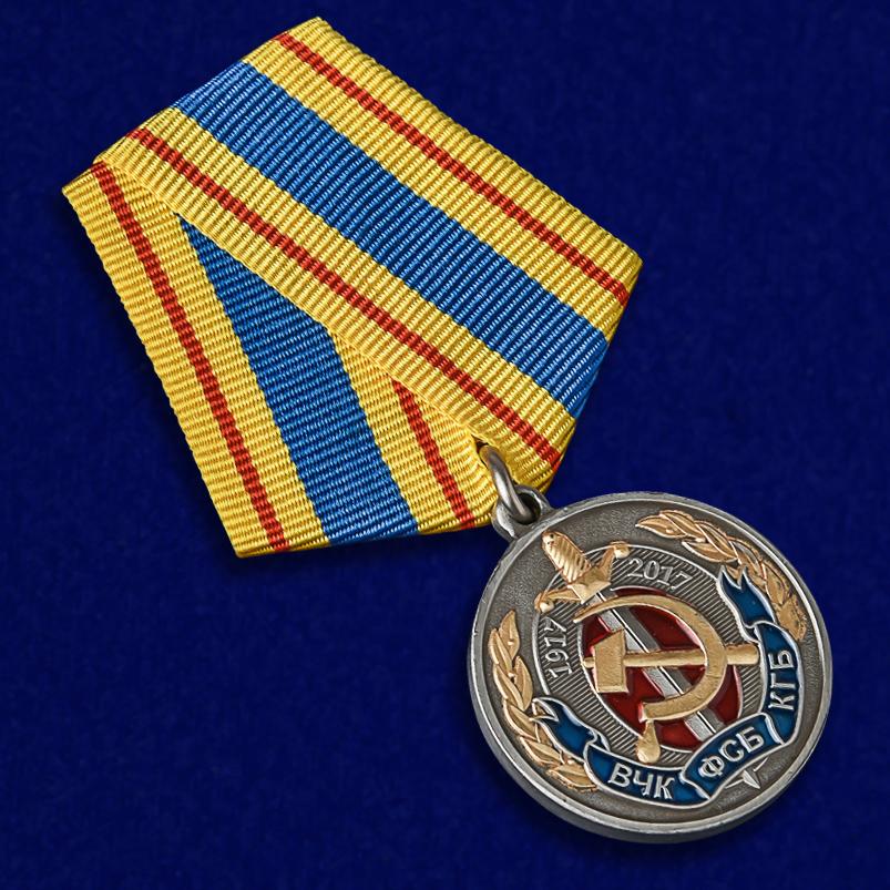 """Юбилейная медаль """"100 лет ВЧК-КГБ-ФСБ"""" по лучшей цене"""