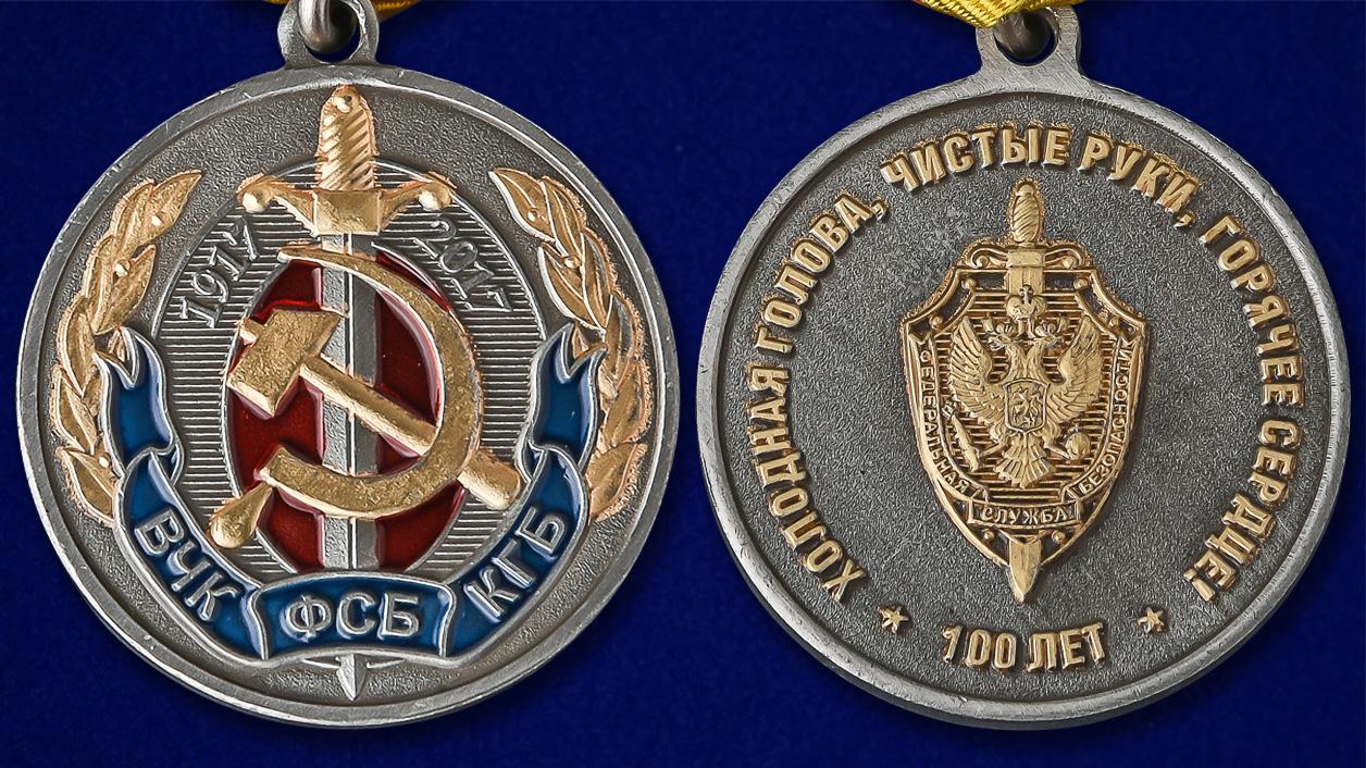 """Юбилейная медаль """"100 лет ВЧК-КГБ-ФСБ"""" - аверс и реверс"""