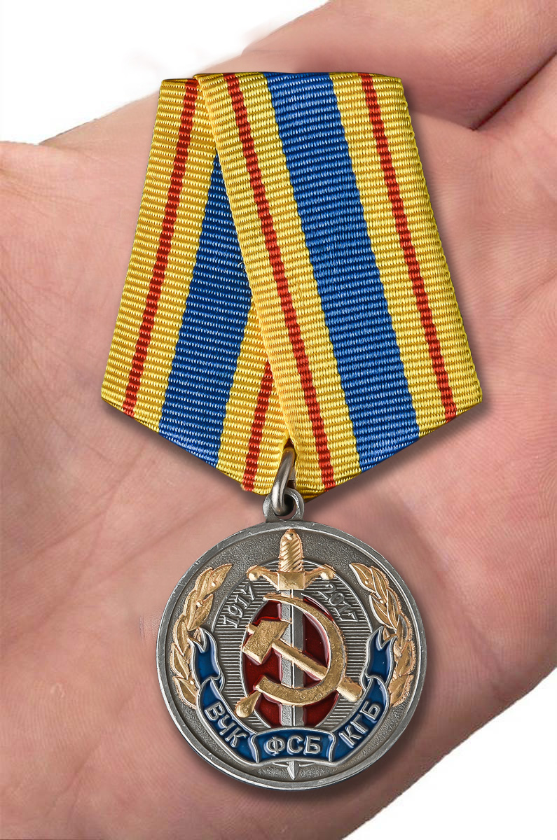 """Заказать медаль """"100 лет ВЧК-КГБ-ФСБ"""""""