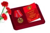 Юбилейная медаль 100 лет Великой Октябрьской Революции