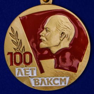 """Купить медаль """"100 лет ВЛКСМ"""" в подарочном футляре"""