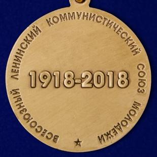 """Юбилейная медаль """"100 лет ВЛКСМ"""" в подарочном футляре по лучшей цене"""