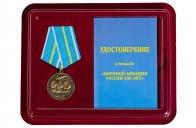 Юбилейная медаль 100 лет Военной авиации России