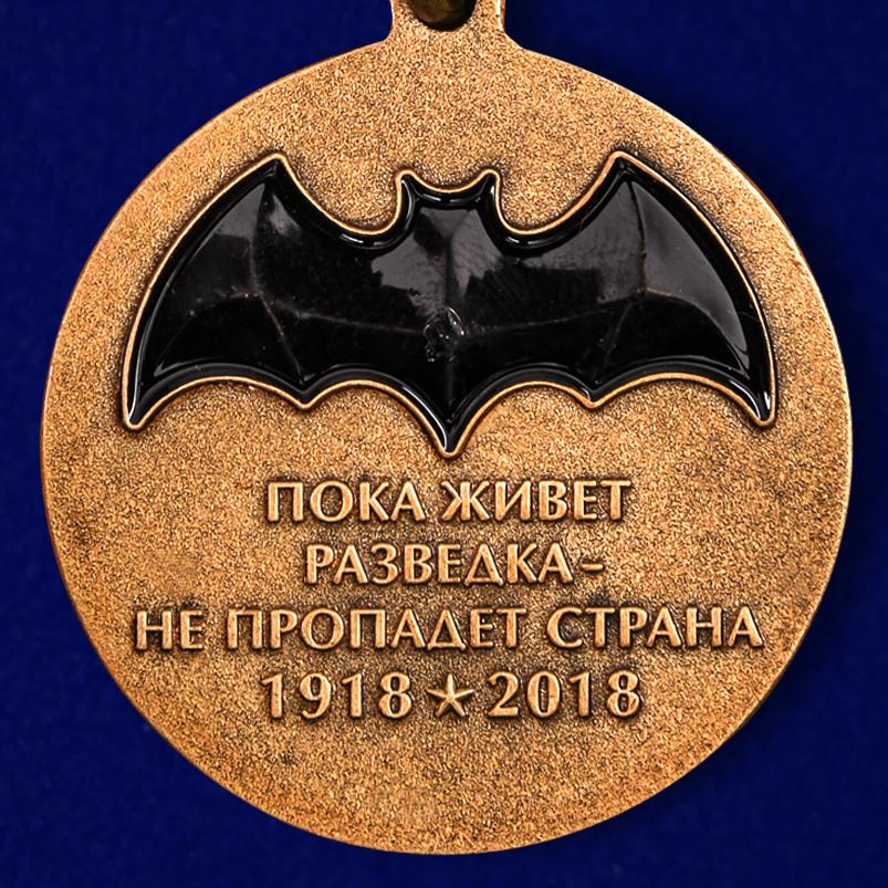 """Купить медаль """"100 лет Военной разведки"""""""