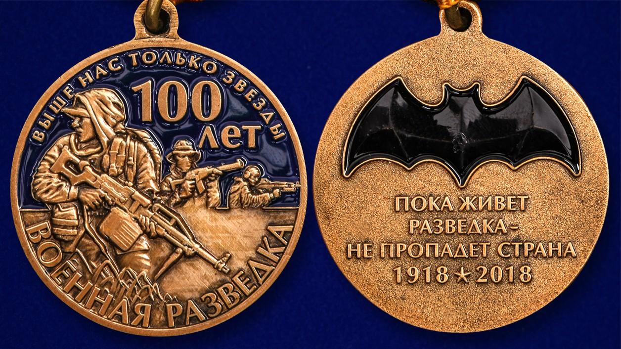 """Юбилейная медаль """"100 лет Военной разведки"""" - аверс и реверс"""