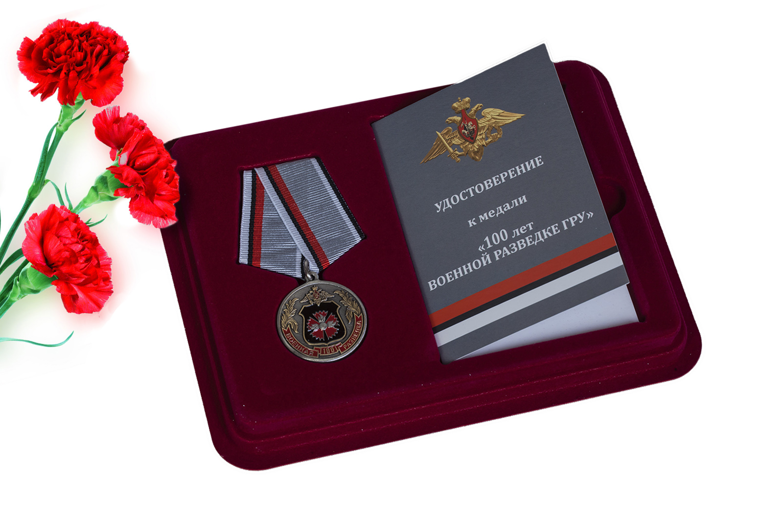 Купить юбилейную медаль 100 лет Военной разведки ГРУ в подарок мужчине