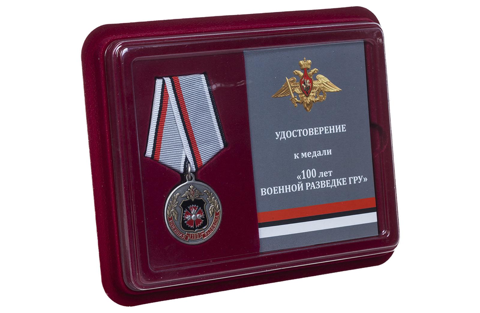 Юбилейная медаль 100 лет Военной разведки ГРУ - в футляре с удостоверением