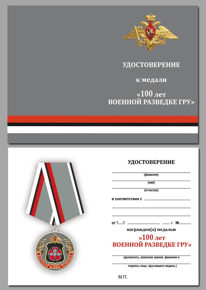 Юбилейная медаль 100 лет Военной разведки ГРУ - удостоверение