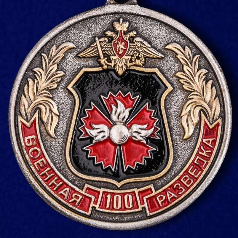 Юбилейная медаль 100 лет Военной разведки ГРУ