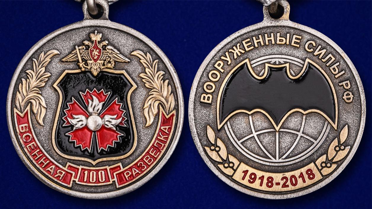 Юбилейная медаль 100 лет Военной разведки ГРУ - аверс и реверс