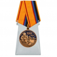 Юбилейная медаль 100 лет Военной разведки на подставке