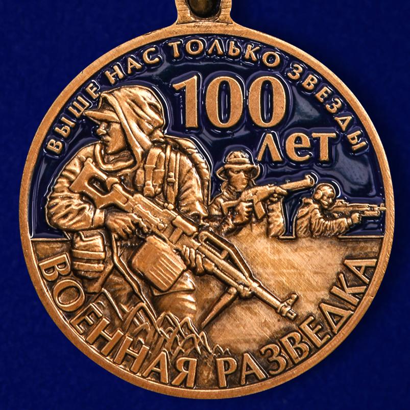 """Купить медаль """"100 лет Военной разведки"""" в подарочном футляре"""